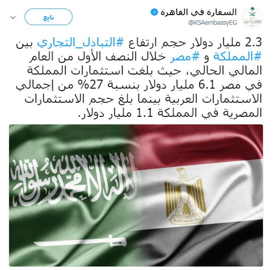 السفارة عبر تويتر