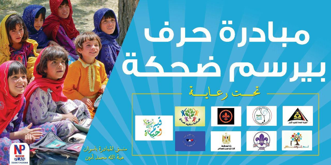 شعار المبادرة