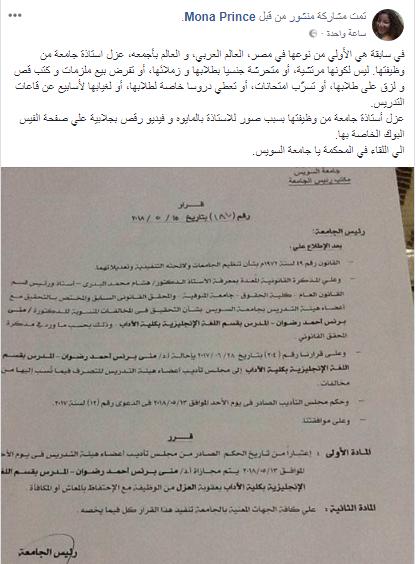 1- مني البرنس علي صفحتها
