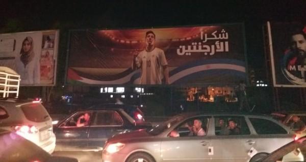شكرا ميسى فى شوارع غزة