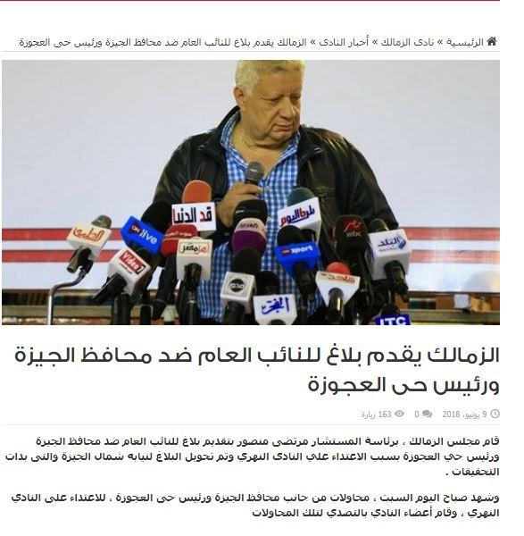 الزمالك يقدم بلاغ ضد محافظ الجيزة ورئيس حى العجوزة