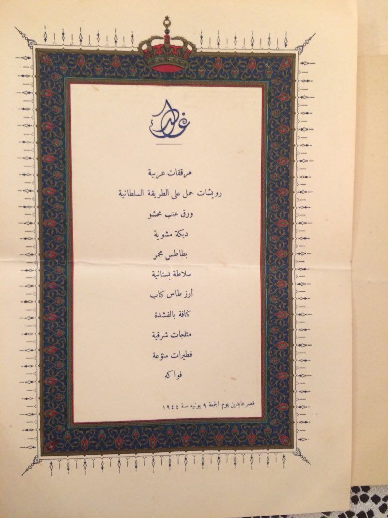 قائمة طعام دعوة الملك فاروق