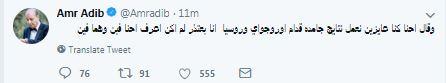 تغريدة عمرو أديب