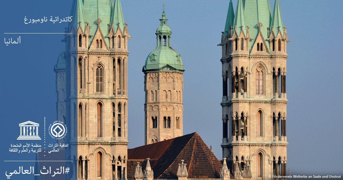 كاتدرائية ناومبورغ فى ألمانيا