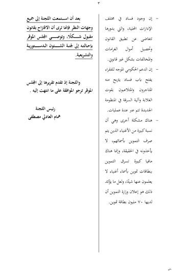 التقرير البرلمانى حول تغليظ عقوبة سارقى الدعم الحكومى (4)