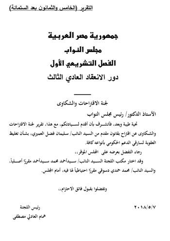 التقرير البرلمانى حول تغليظ عقوبة سارقى الدعم الحكومى (1)