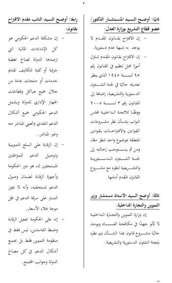 التقرير البرلمانى حول تغليظ عقوبة سارقى الدعم الحكومى (3)