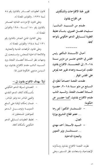 التقرير البرلمانى حول تغليظ عقوبة سارقى الدعم الحكومى (2)