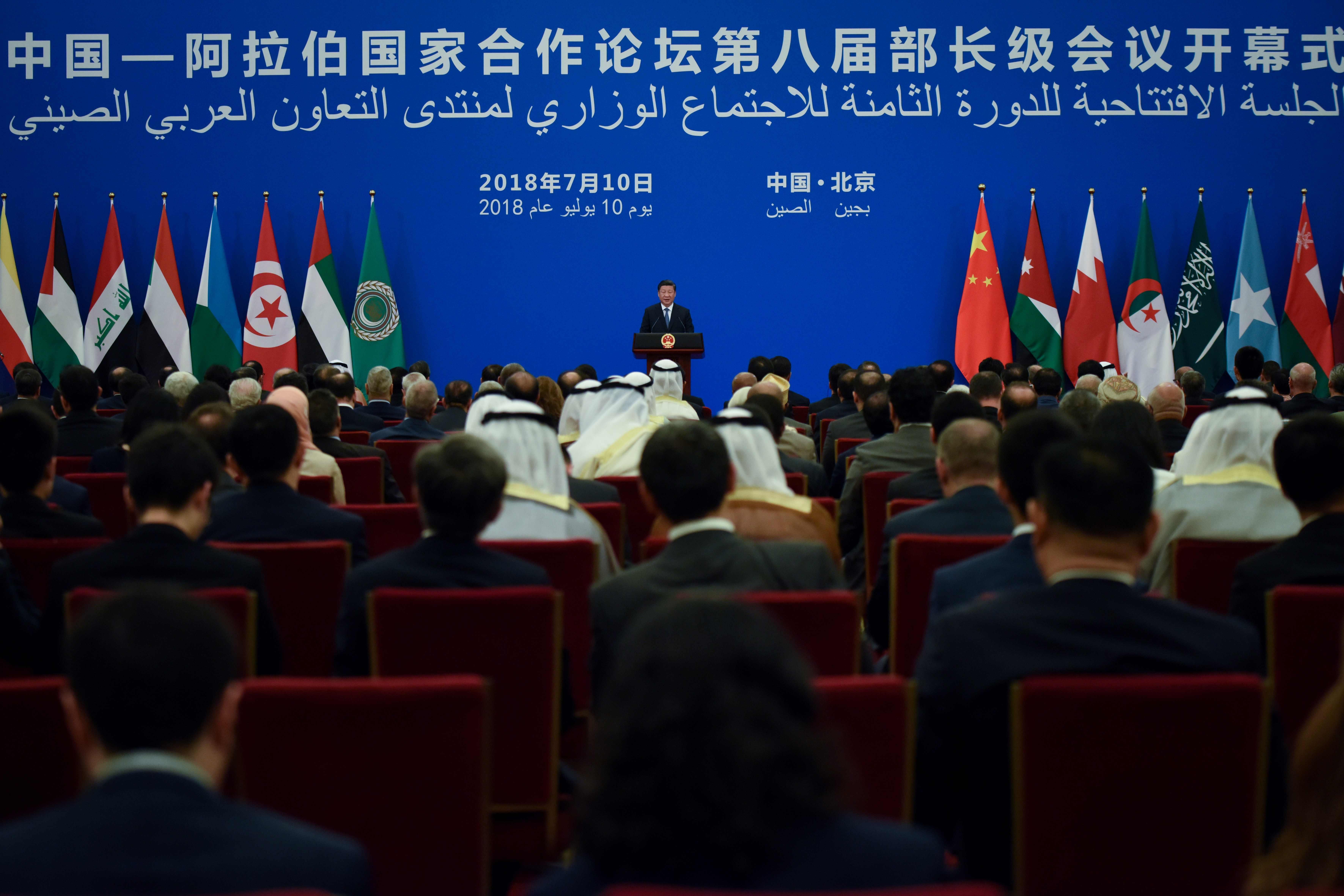 الدورة الثامنة للاجتماع الوزارى للمنتدى الصينى العربى
