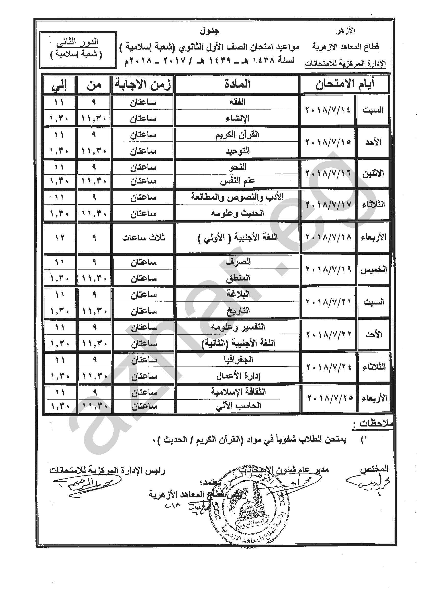 الأول الثانوي - شعبةإسلامية