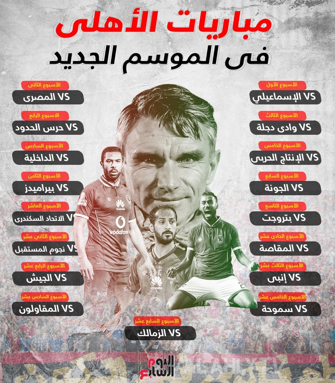 مواعيد مباريات الاهلي المصري