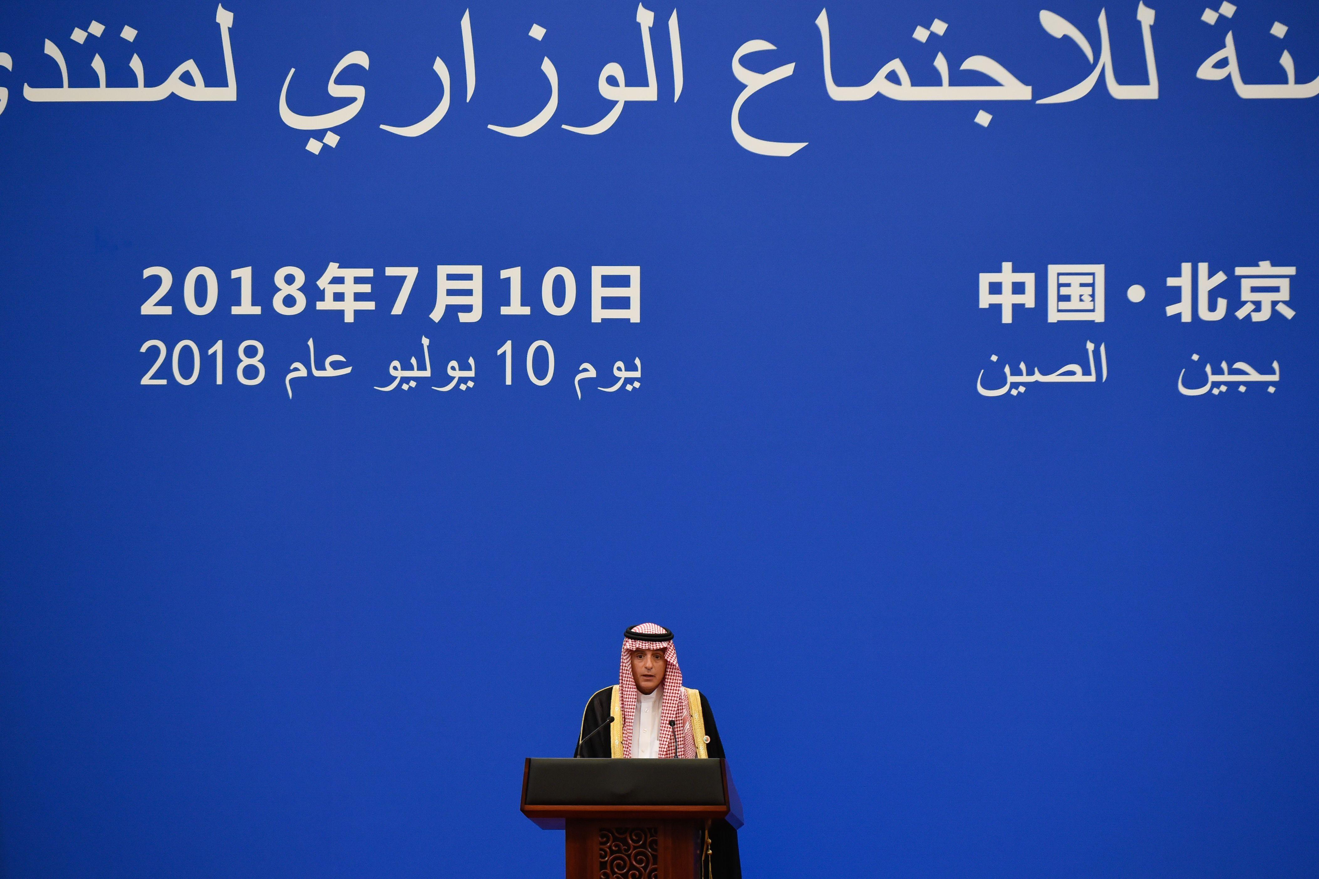 كلمة وزير الخارجية السعودى فى المنتدى الصينى العربى