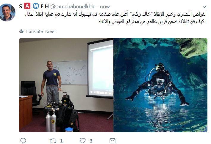 الغواص المصرى