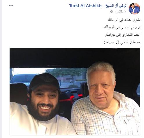 مرتضى منصور و ترك آل الشيخ