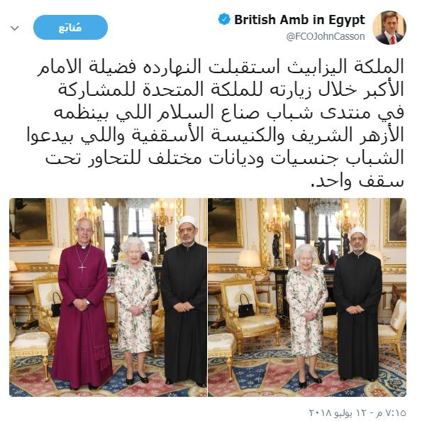 السفير البريطانى فى القاهرة جون كاسن