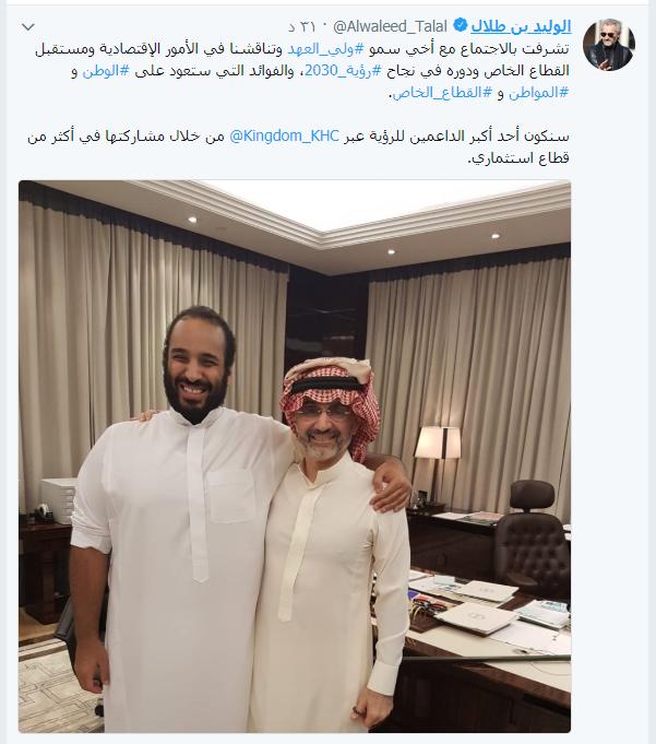حساب رجل الأعمال الوليد بن طلال