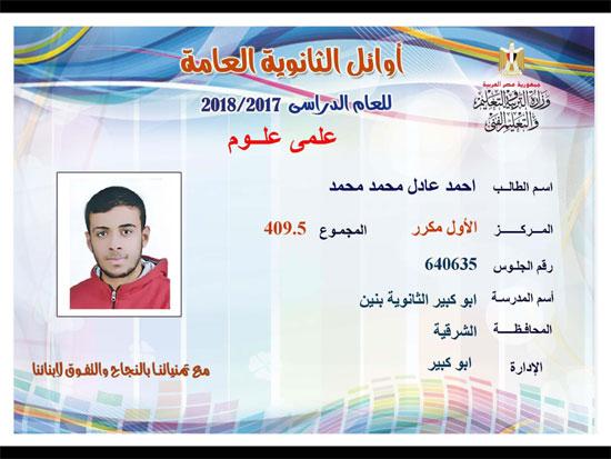 احمد عادل محمد محمد الاول مكرر علمي علوم في الثانويه العامه