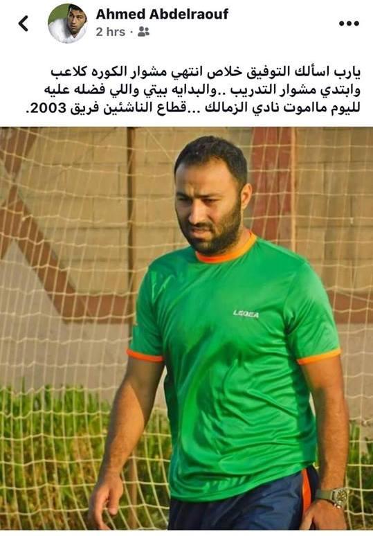 أحمد عبد الرؤوف يعلن الاعتزال