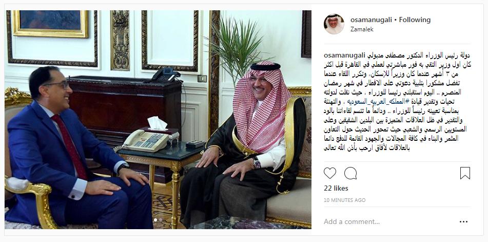 السفير السعودى فى القاهرة الدكتور أسامة نقلى