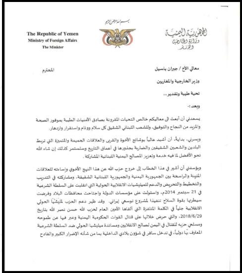 رسالة الاحتجاج اليمنية على تدخل حزب الله