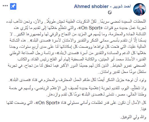أحمد شوبير عبر فيس بوك