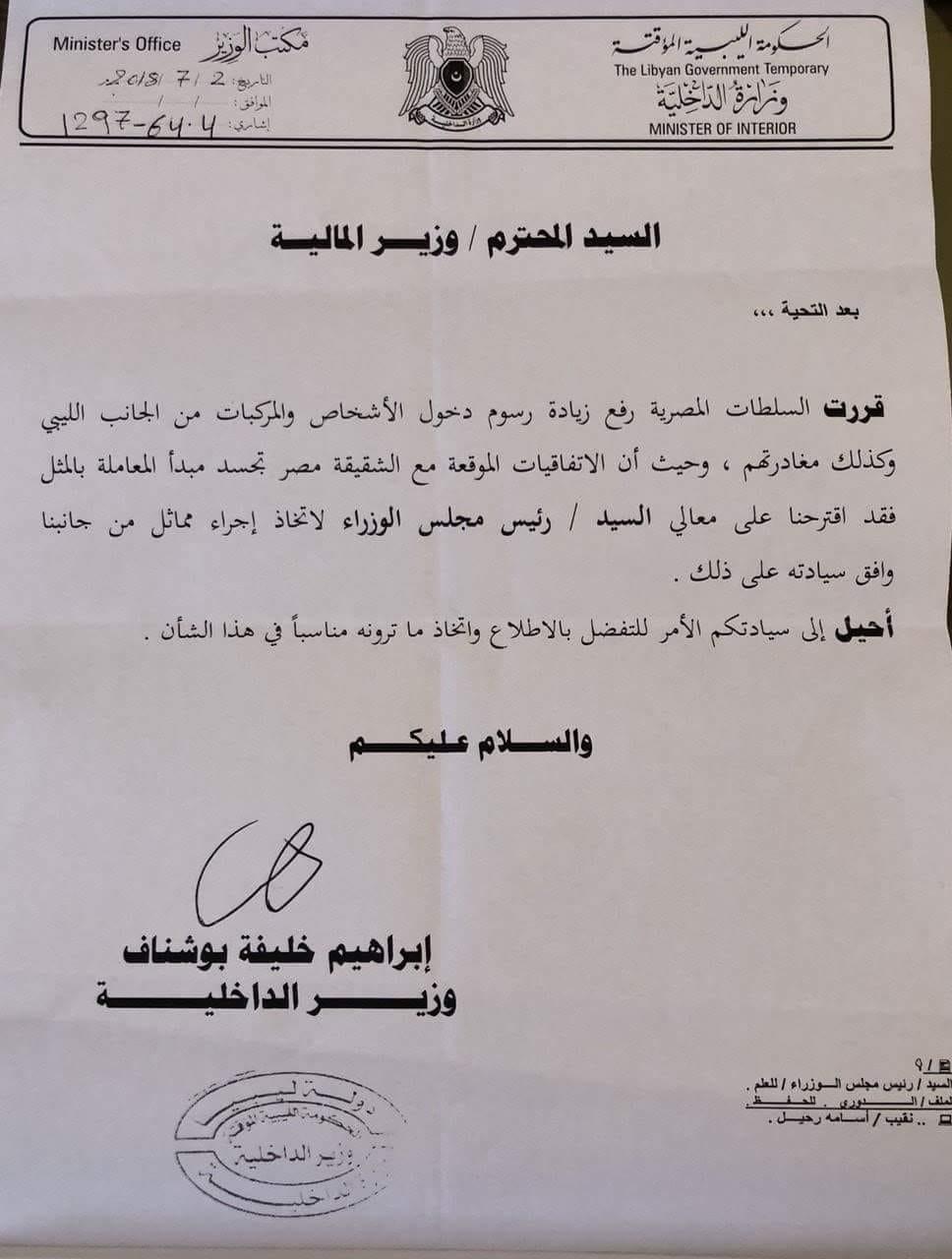 وثيقة ليبيا