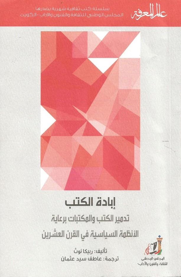 كتاب إبادة الكتب تدمير الكتب والمكتبات برعاية الأنظمة السياسية فى القرن العشرين
