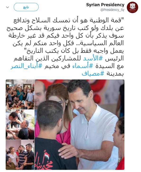 الرئاسة السورية