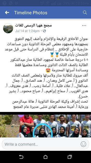 5-الطالبة-منال-عبدالشكور-