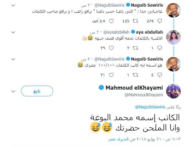 بوست نجيب ساويرس عبر تويتر