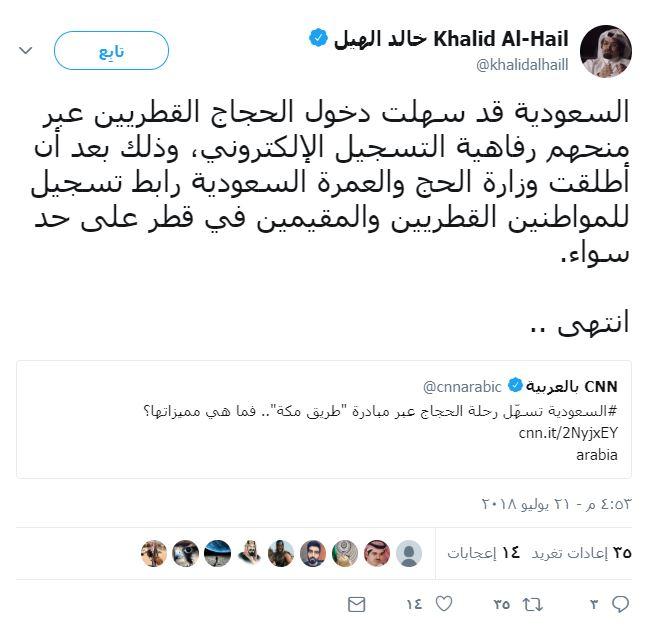المعارض القطرى خالد الهيل