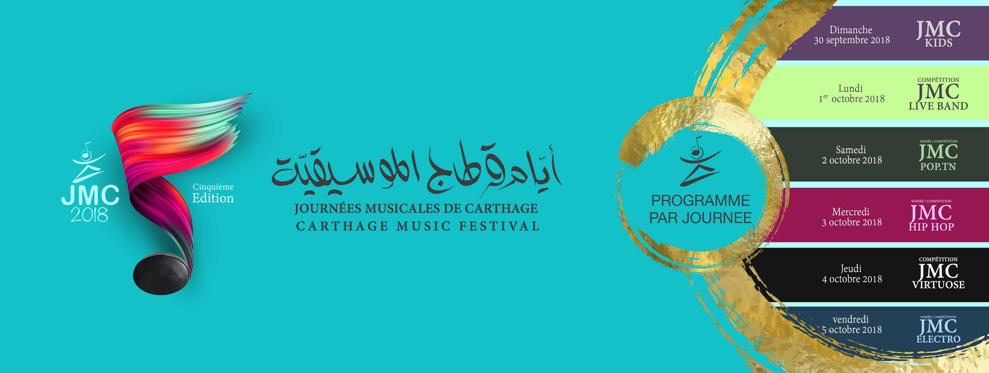 مهرجان ايام قرطاج الموسيقية