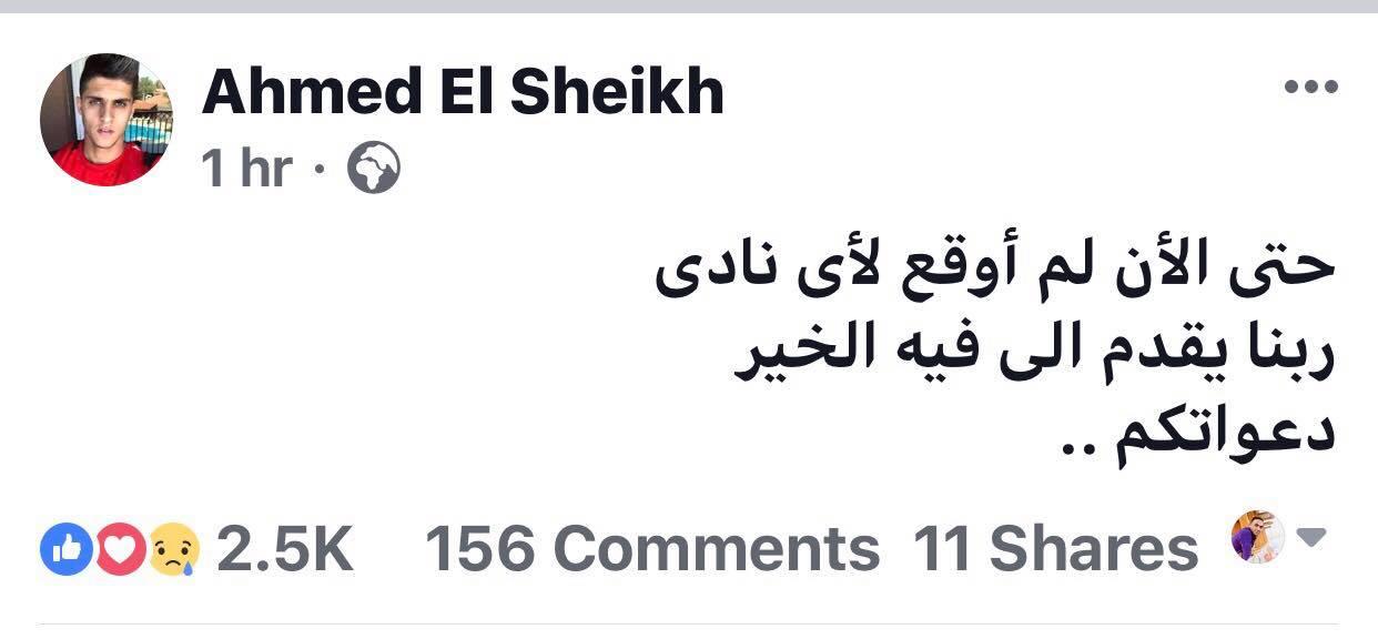 تويتة الشيخ