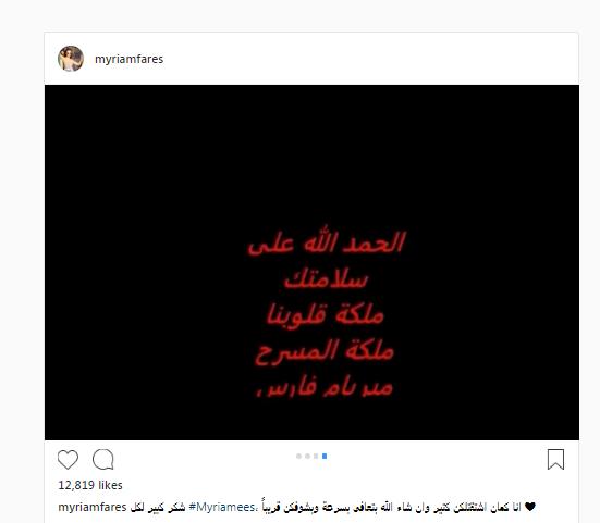 45956-ميريام-فارس