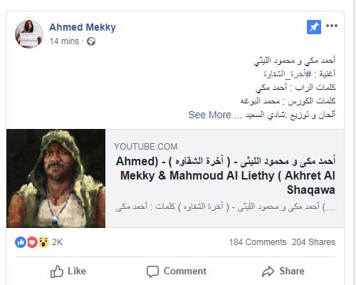 75021-أحمد-مكى