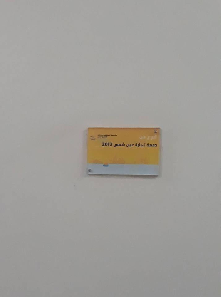 لوحات على حوائط مستشفى 57357 (7)