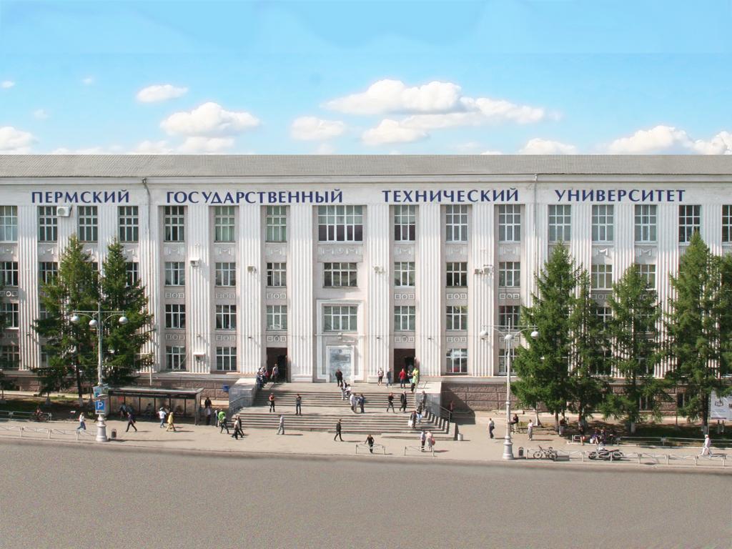 جامعة بيرم الروسية