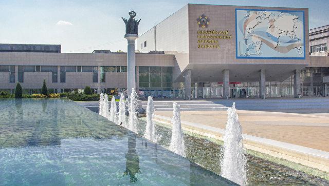 جامعة الصداقة بين الشعوب في موسكو