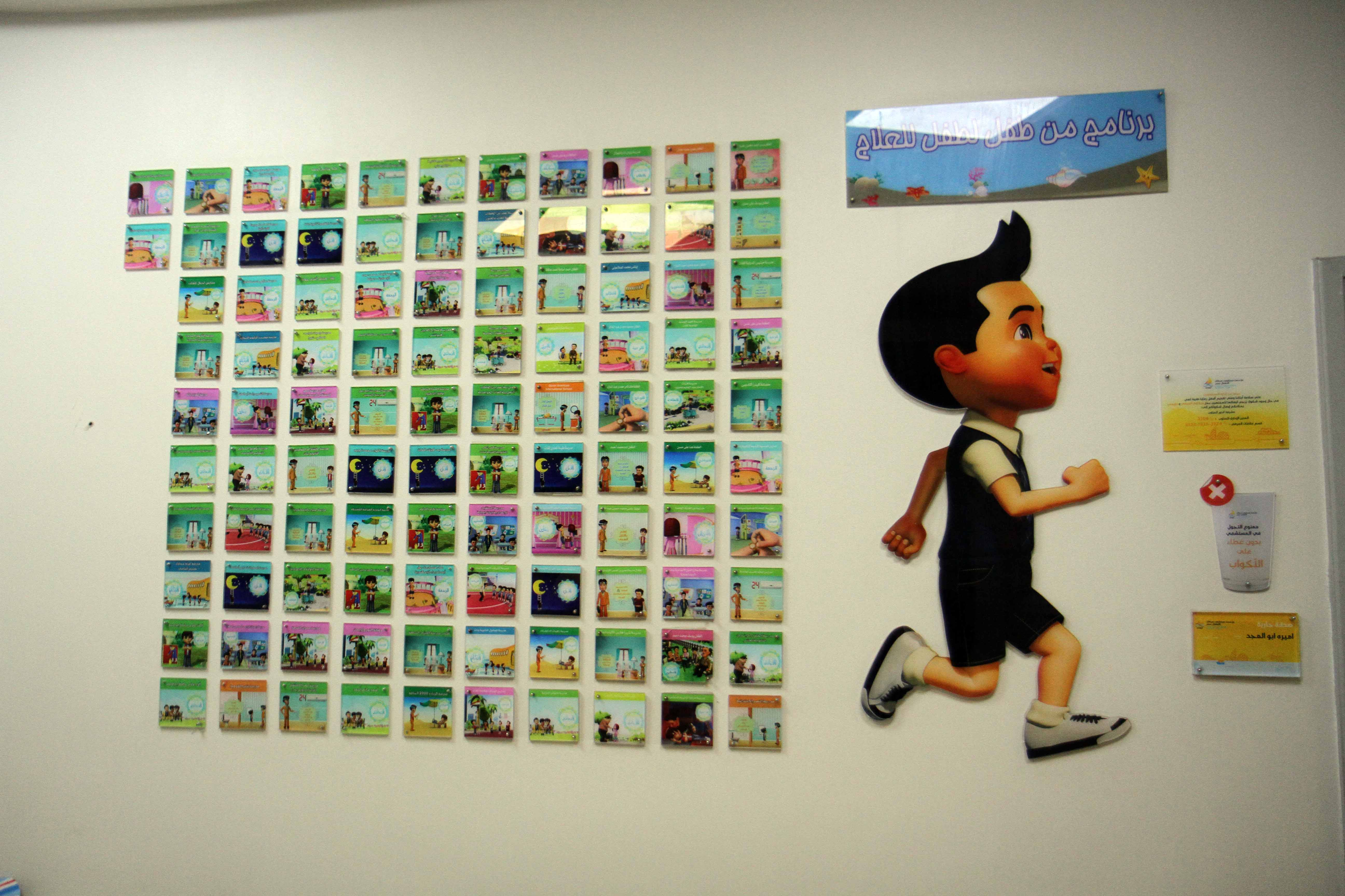 لوحات على حوائط مستشفى 57357 (1)