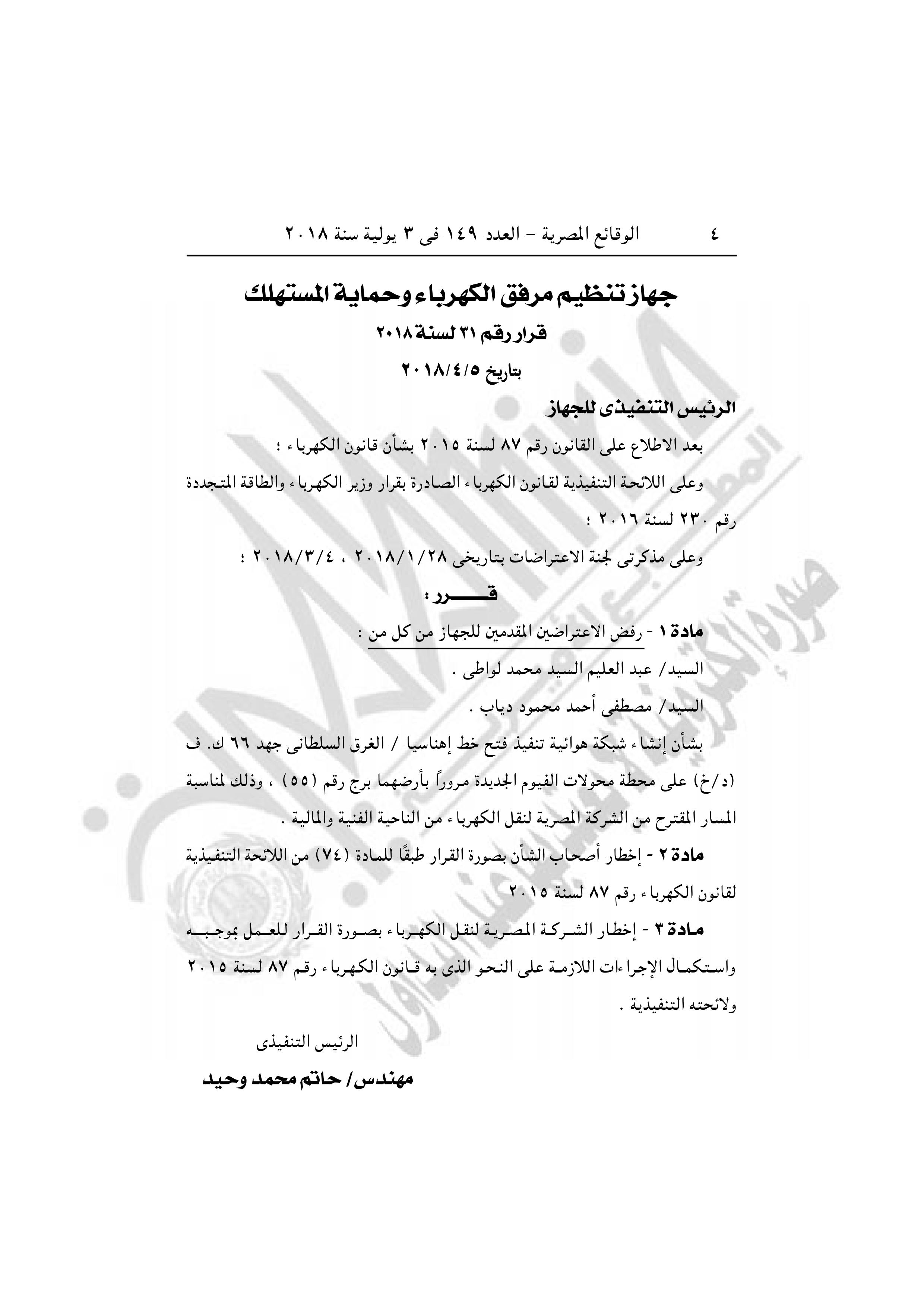 قرار الجريدة الرسمية (2)