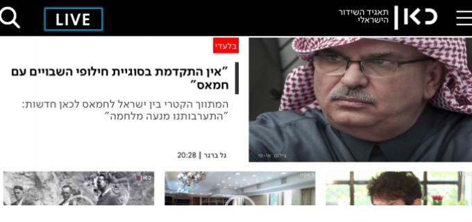 لقاء المبعوث القطرى مع نائب الكنيست بالصحف العبرية
