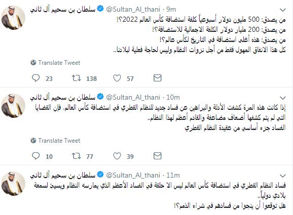 تغريدة سلطان بن سحيم