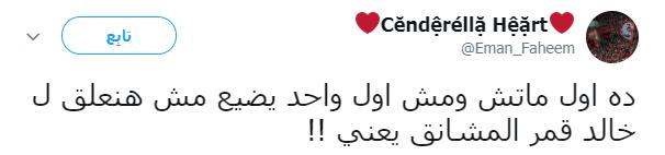 """اخبار الرياضة – """"خسوف"""" خالد قمر.. النحس يلازمه من """"باكورد"""" الزمالك الكوميدى لضربة جزاء ضائعة"""