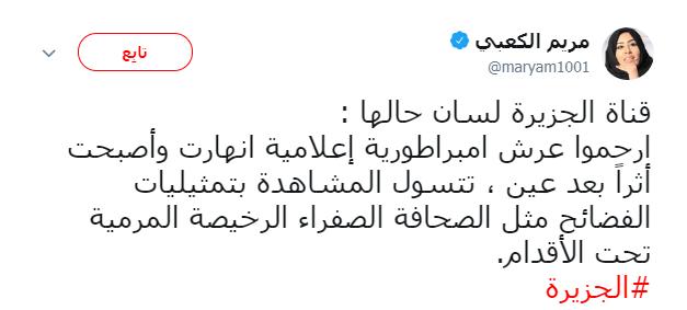 تغريدة مريم الكعبى