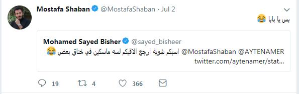 نغريده محمد سيد بشير لمصطفى شعبان