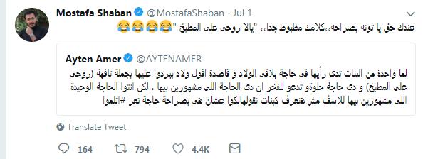 تغريده مصطفى شعبان لايتن عامر