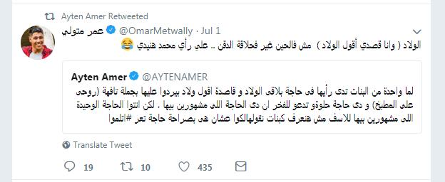 تغريده عمر متولى لايتن عامر