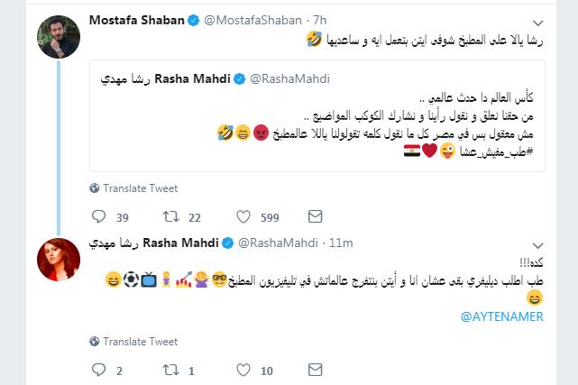 تغريده مصطفى شعبان ورشا مهدى
