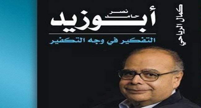 كتاب نصر حامد أبو زيد التفكير فى وجه التكفير للكاتب كمال الرياحى