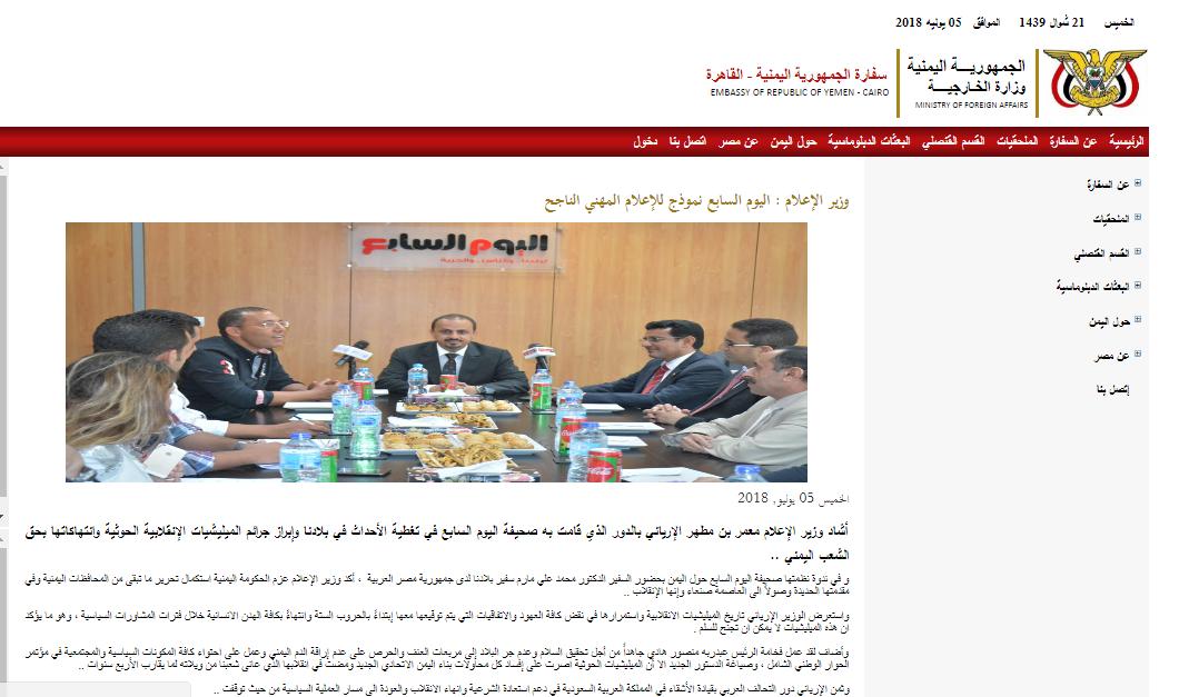 موقع السفارة اليمنية